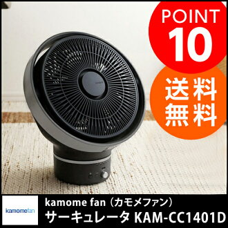Kamome fan 서 큘 레이 터/갈매기 팬 KAM-CC1401D KAM-CC1301D