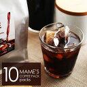 南青山マメーズ 水出しコーヒーパック 10個入