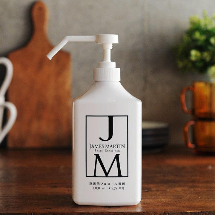 ジェームズマーティン フレッシュサニタイザー シャワーポンプ 1000ml JAMES MARTIN 除菌用アルコール