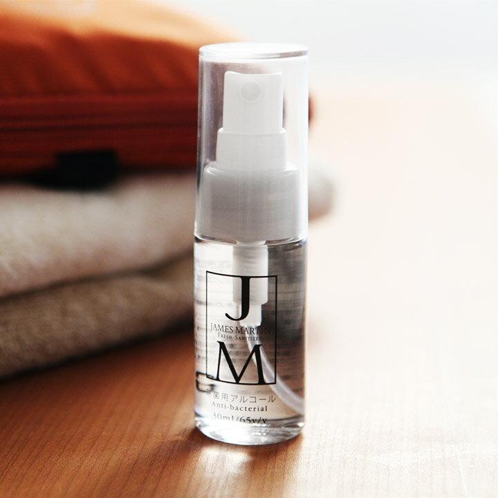 ジェームズマーティン フレッシュサニタイザー 携帯用 30ml JAMES MARTIN 除菌用アルコール