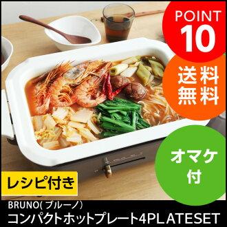BRUNO 브루노 소형 핫 플레이트 + 세라믹 코팅 냄비 + 구이 판 전부 세트