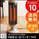 ヒーター 暖房 ±0 1000Wカーボンヒーター Y410/プラスマイナスゼロ【送料無料】【あす楽対応】