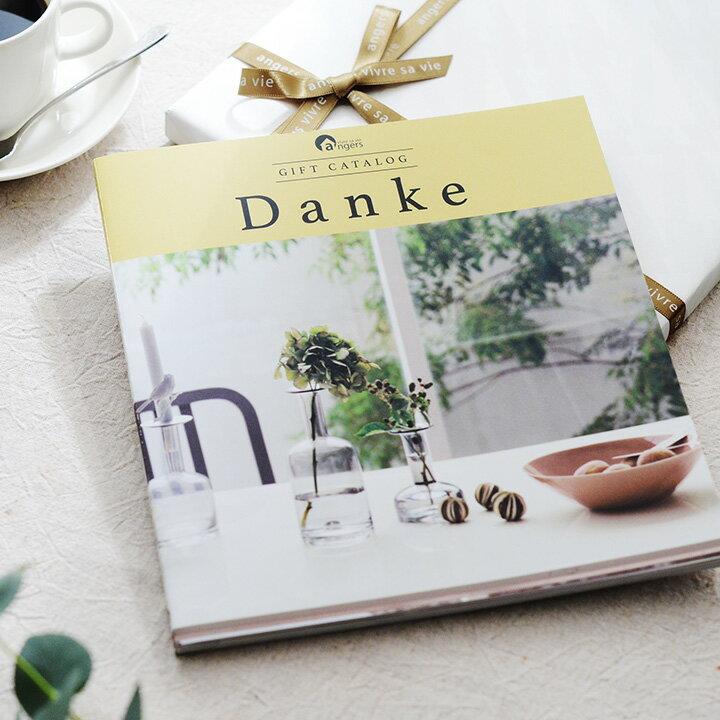 カタログギフト Danke(ダンケ) アンジェ 【結婚祝い 引き出物 引出物 内祝い 内祝 出産内祝い 引っ越し 引っ越し祝い 引越し お返し お祝い】
