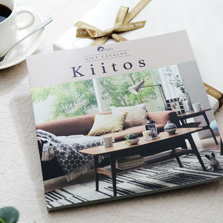カタログギフト Kiitos(キートス) アンジェ 【結婚祝い 引き出物 引出物 内祝い 内祝 出産内祝い 引っ越し 引っ越し祝い 引越し お返し お祝い】【送料無料】