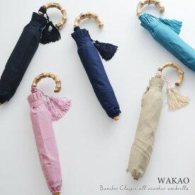 日傘 WAKAO バンブーハンドル 折りたたみ日傘(晴雨兼用)【送料無料】