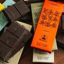 ホワイトデー お返し Antica Dolceria Bonajuto 古代チョコレート タブレット50g/アンティカ・ドルチェリア・ボ…