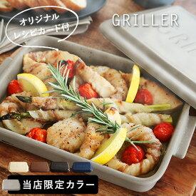 グリラー GRILLER【オリジナルレシピ付】/TVで紹介/限定カラー/ツールズ/イブキクラフト/魚焼きグリル/オーブン料理