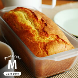 セラベイク 焦げ付かないオーブン皿「パウンドケーキM」CeraBake
