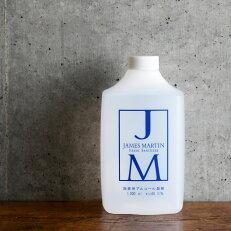 JAMESMARTIN除菌用アルコール詰め替え用ボトル1L