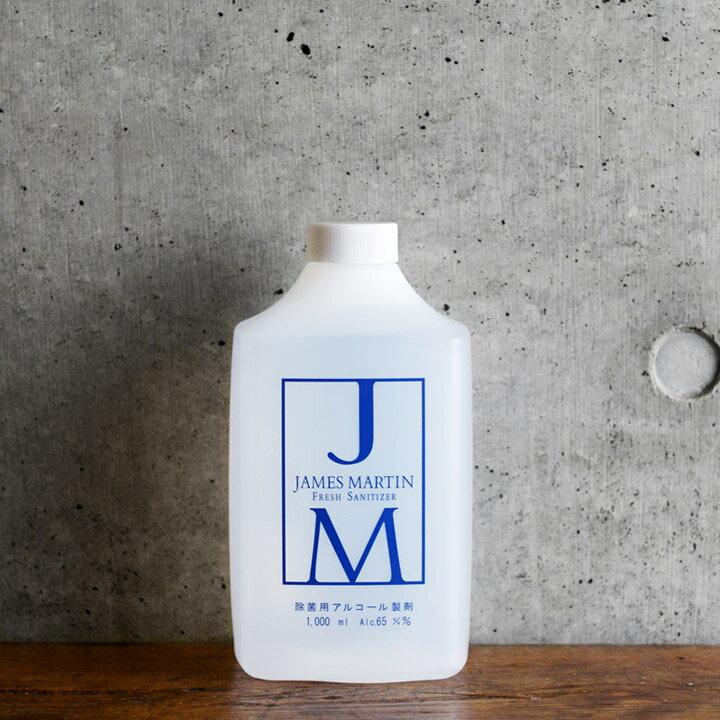 ジェームズマーティン フレッシュサニタイザー 詰め替え用ボトル 1L JAMES MARTIN 除菌用アルコール【送料無料】
