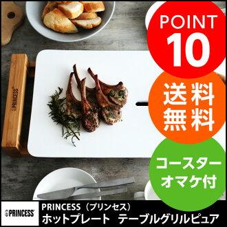 핫 플레이트 테이블 그릴 퓨어 프린세스/table grill pure princess/화이트 핫 플레이트/원 적외선 백색 순 핫 플레이트