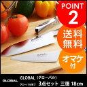 グローバル 包丁 三徳18cm 3点セット/GLOBAL [店舗限定のオマケ付!]【送料無料】
