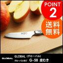 GLOBAL(グローバル) GS-58 皮むき【送料無料】