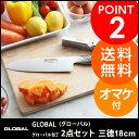 グローバル包丁 2点セット 三徳18cm/GLOBAL【送料無料】【あす楽対応】