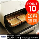 DeLonghi ディスティンタ オーブン&トースター/デロンギ【送料無料】