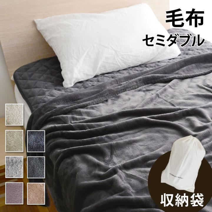 毛布 セミダブル マイクロファイバー毛布 CHARMANTE BONHEUR