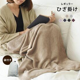 マイクロファイバー ひざ掛け CHARMANTE BONHEUR 伝説の毛布シリーズ