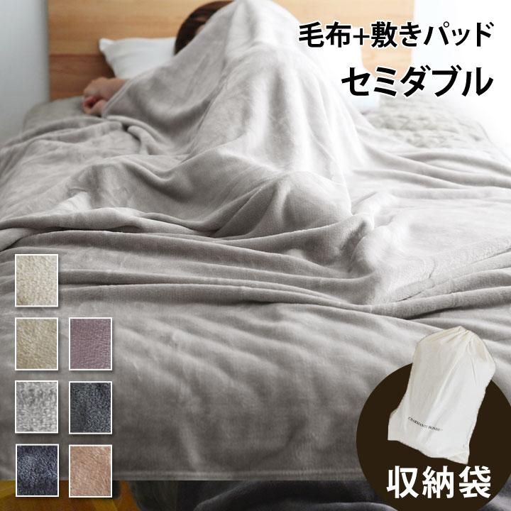 毛布 セミダブル マイクロファイバー毛布+敷パッド セミダブルセット CHARMANTE BONHEUR