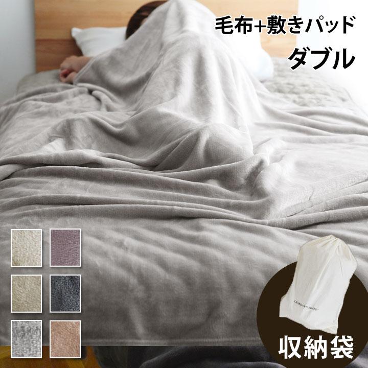 毛布 ダブル マイクロファイバー毛布+敷パッド ダブルセット CHARMANTE BONHEUR [9月末より順次出荷]