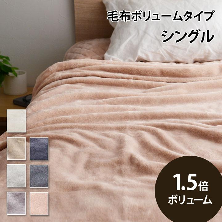 毛布 シングル マイクロファイバー毛布 ボリュームタイプ CHARMANTE BONHEUR