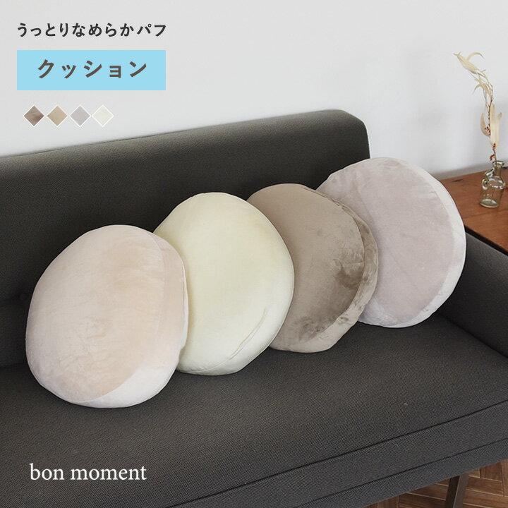 mofua うっとりなめらかパフ クッション 直径38cm