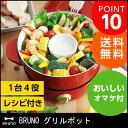BRUNO グリルポット/ブルーノ グリル鍋 BOE029【送料無料】【あす楽対応】