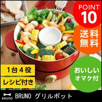 BRUNO 그릴 포트/블르노 그릴냄비 BOE029