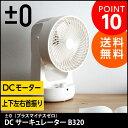 ±0 DCサーキュレーター B320/プラスマイナスゼロ【送料無料】【あす楽対応】