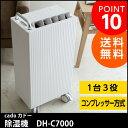 cado 除湿機 DH-C7000/カドー【送料無料】【あす楽対応】