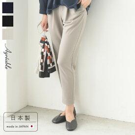 プルプルポンチ タックパンツ/アグレアーブル Agreable 【MADE IN JAPAN】