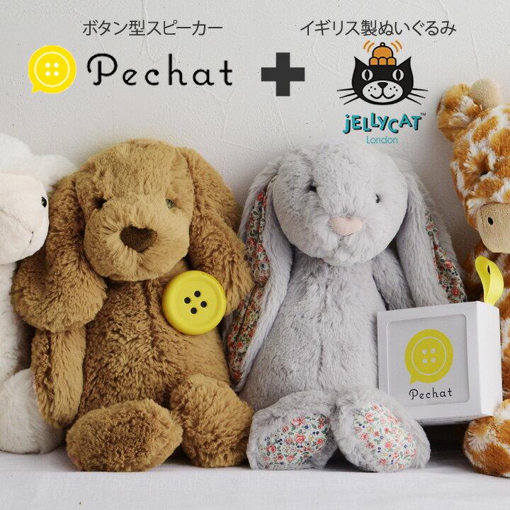 【セット】Pechat(ペチャット) ボタン型スピーカー & Jellycat ぬいぐるみ【送料無料】【あす楽対応】