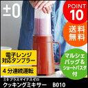 ±0 クッキングミキサー B010/プラスマイナスゼロ【送料無料】【あす楽対応】