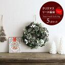 クリスマス リース福袋 5点セット【送料無料】