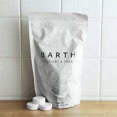 BARTH美容液に浸かるような中性重炭酸入浴剤30錠