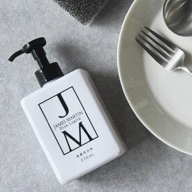 ジェームズマーティン ディッシュリキッド 食器用洗剤 275ml JAMES MARTIN