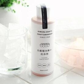 自動製氷機の洗浄剤 日本製/木村石鹸