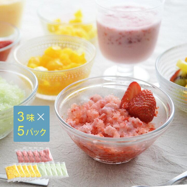 スムージーとかき氷が作れる 雪氷 果肉入り 3種セット (各5袋 計15袋セット)【送料無料】