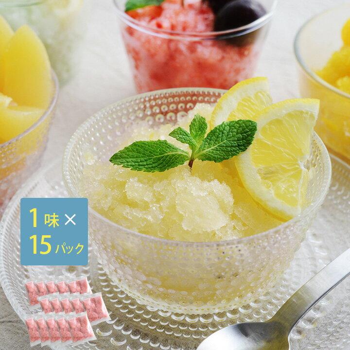 スムージーとかき氷が作れる 雪氷 果肉入り (15袋セット)【送料無料】