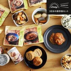 IZAMESHI 3日分の保存食セット「DAILY IZAMESHI」