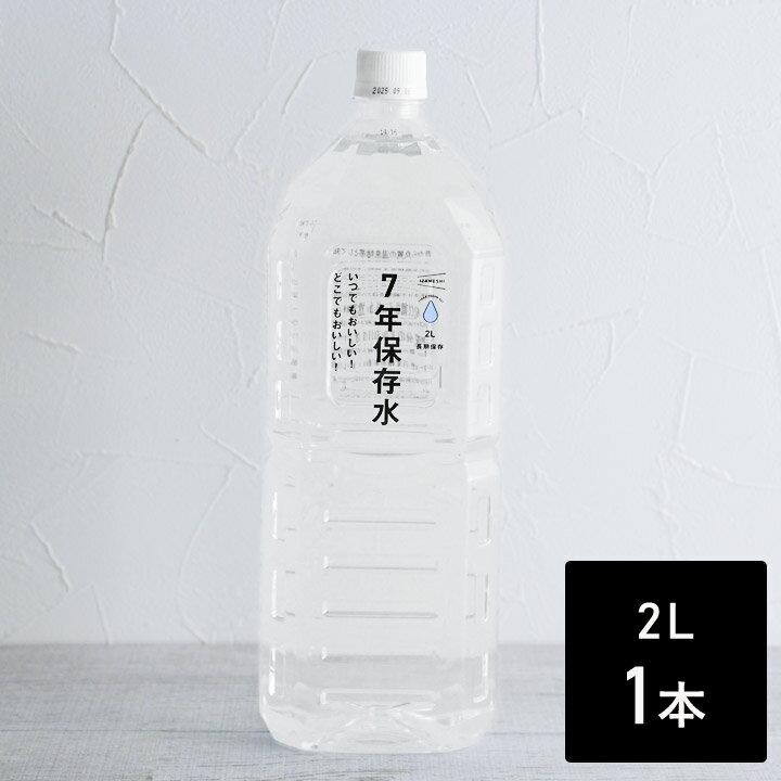 IZAMESHI いざという時の必需品 7年保存水 2L
