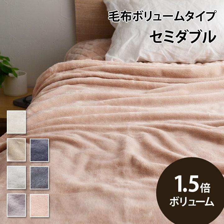マイクロファイバー毛布 ボリュームタイプ セミダブル CHARMANTE BONHEUR [9月末より順次出荷]
