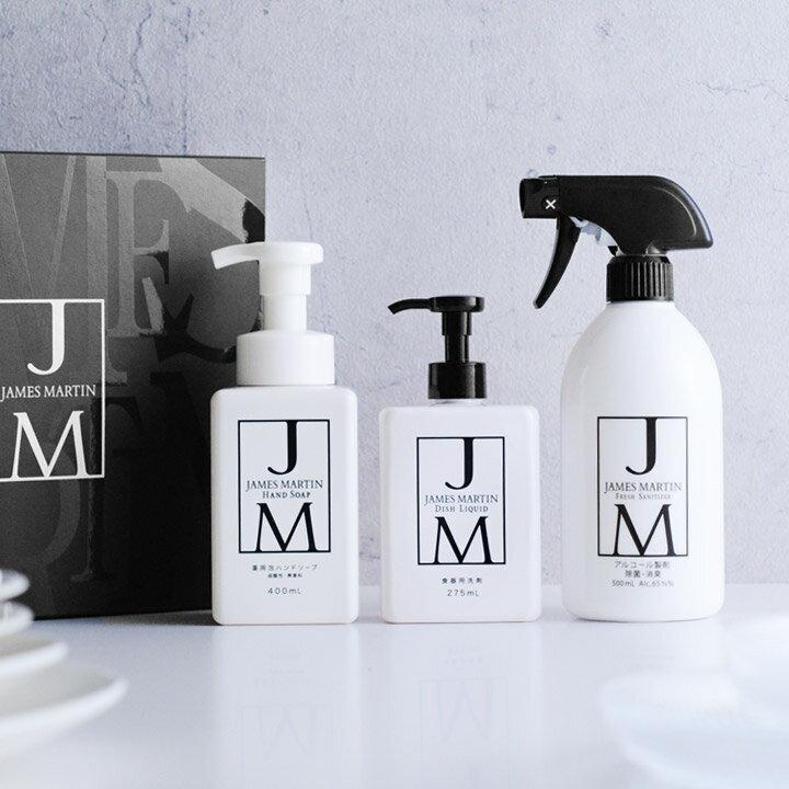 ジェームズマーティン ギフトセット C JAMES MARTIN