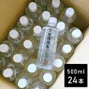 イザメシ いざという時の必需品 7年保存水 500ml 24本セット/IZAMESHI【あす楽対応】