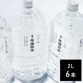 イザメシ いざという時の必需品 7年保存水 2L 6本セット/IZAMESHI