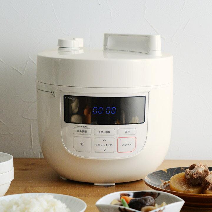 シロカ 電気圧力鍋4L 【77レシピ本付き】 SP-4D151 (スロー調理機能付き)/siroca【送料無料】