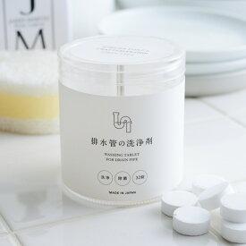 排水管の洗浄剤 日本製/木村石鹸