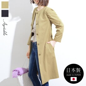 【MADE IN JAPAN】 撥水/花粉対応 コート/アグレアーブル Agreable