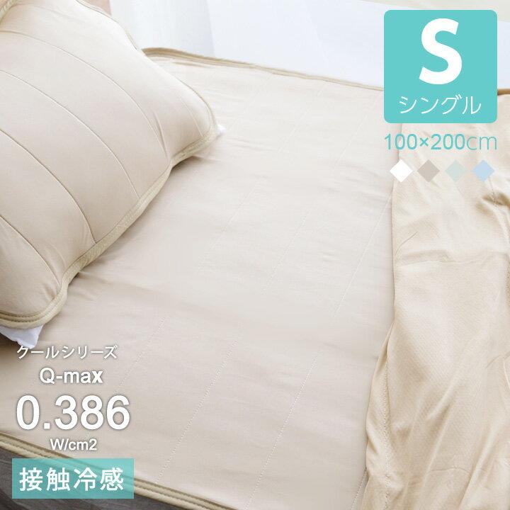 夏用寝具 クールマット 敷きパッド シングル/ひんやり/接触冷感/夏寝具/冷感寝具/mofua cool