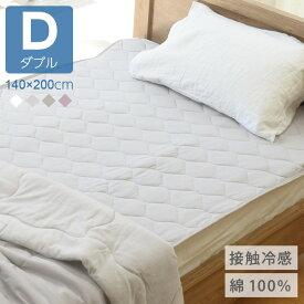 夏用寝具 ドライコットン100% 敷きパッド ダブル/ひんやり/接触冷感/夏寝具/冷感寝具/防ダニ/抗菌防臭/mofua cool