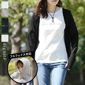 【MADE IN JAPAN】 フルフェイス対応 UVカット パーカー/ディシテ dignite